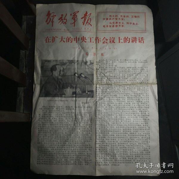 解放军报1978年7月1日,在扩大的中央工作会议上的讲话,毛泽东.1962年一月30日,4版