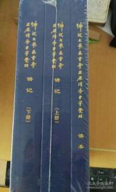 佛说大乘无量寿庄严清净平等觉经讲记(上下册+读本)3册合售 未开封 精装