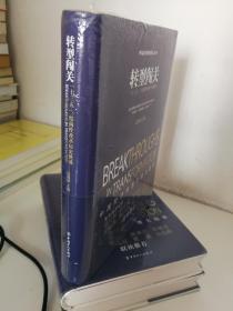 """转型闯关:""""十三五"""" 结构性改革历史挑战(未开封 轻微咯印)"""