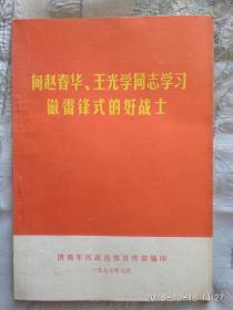 向赵春华,王光学同志学习做雷锋式的好战士