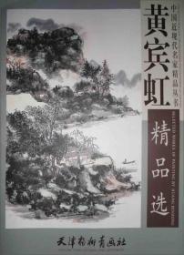 中国近现代名家精品丛书:黄宾虹精品选