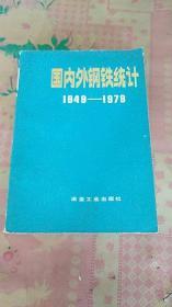 国内外钢铁统计 (1949—1979)