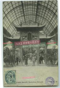清代1906年法国殖民地博览会中国馆--大清国馆,有1906年展会的官方戳记,首见