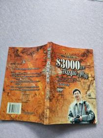 3000美金,我周游了世界:一个MBA的经济旅行学【实物图片】