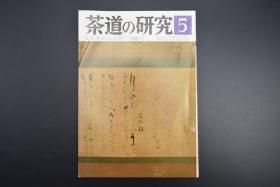 《茶道的研究》 1981年5月号总306号 日本茶道杂志 全书几十张图片介绍日本茶道茶器茶摆放流程和茶相关文化文学日文原版(每期具体内容详见目录图片)茶道仅仅是物质享受 而且通过茶会学习茶礼 陶冶性情