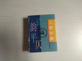 诗韵平仄・三联字典(64开 精装)1992年一版一印