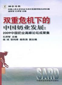 双重危机下的中国奶业发展:2009中国奶业高峰论坛文集