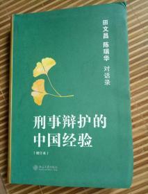 刑事辩护的中国经验(增订本)