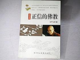 学佛的基础一正信的佛教