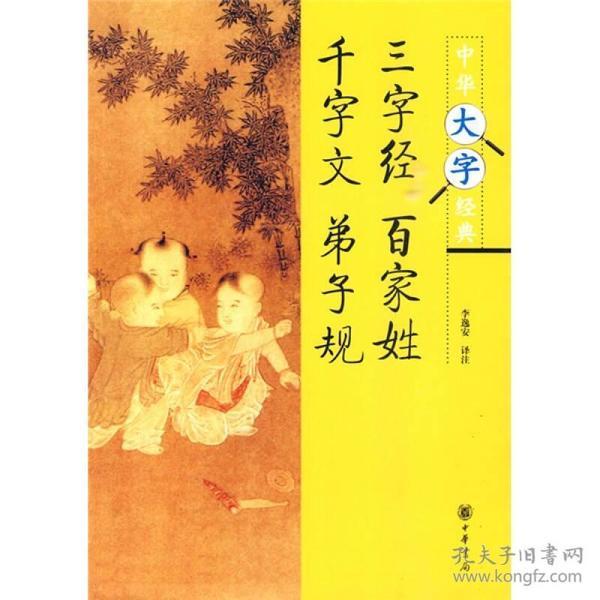 中华大字经典--三字经 百家姓 千字文 弟子规