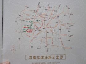 洛阳栾川v传说传说攻略--老君山、重度沟、景区精品天神1.4鸡冠图片