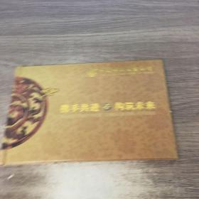 中国邮政储蓄银行邮票册