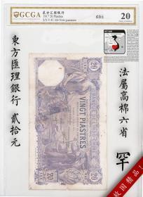 金盾评级币20 法属高棉六省 东方汇理银行 1917年二十圆纸币12元钱币