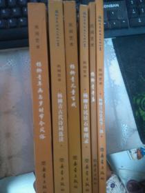 杨柳青民间文化系列丛书(全6册)