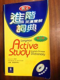 新书未阅无瑕疵 培生教育出版有限公司  繁体版 无光盘 朗文进阶英汉双解词典 第2版 LONGMAN  ACTIVE STUDY  ENGLISH -CHINESE DICTIONARY