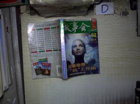 2012《故事会》合订本(52)(7月-8月) 。 。
