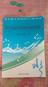 浑河流域水资源保护与利用研究