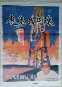 中国经典年画宣传画电影海报大展示------全开------《魔鬼城之魂》-----手绘版-----虒人荣誉珍藏