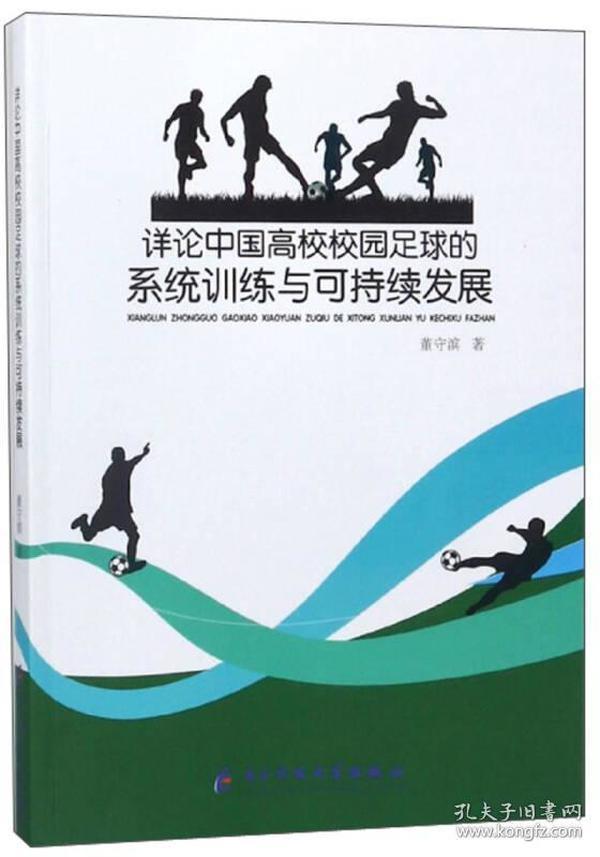 详论中国高校校园足球的系统训练与可持续发展