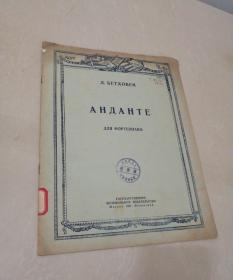 1951年俄文版:贝多芬行板(钢琴谱)