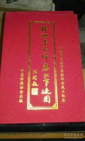 释迦牟尼佛应化事迹图(折页画册) 彩图