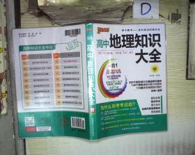 高中地理知识大全(第5次修订) 。、