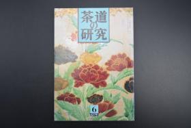 《茶道的研究》 1991年6月号总427号 日本茶道杂志 全书几十张图片介绍日本茶道茶器茶摆放流程和茶相关文化文学日文原版(每期具体内容详见目录图片)茶道仅仅是物质享受 而且通过茶会学习茶礼 陶冶性情