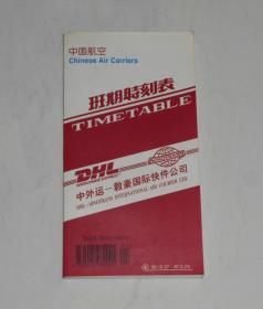 中国航空班期时刻表(96.10.27-97.3.29)