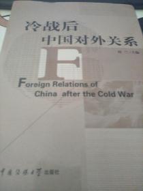 冷战后中国对外关系