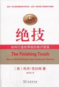 绝技--如何打造世界级的客户服务