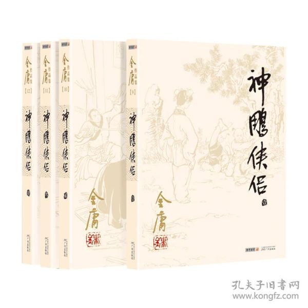 神雕侠侣-金庸作品集-(全四册)