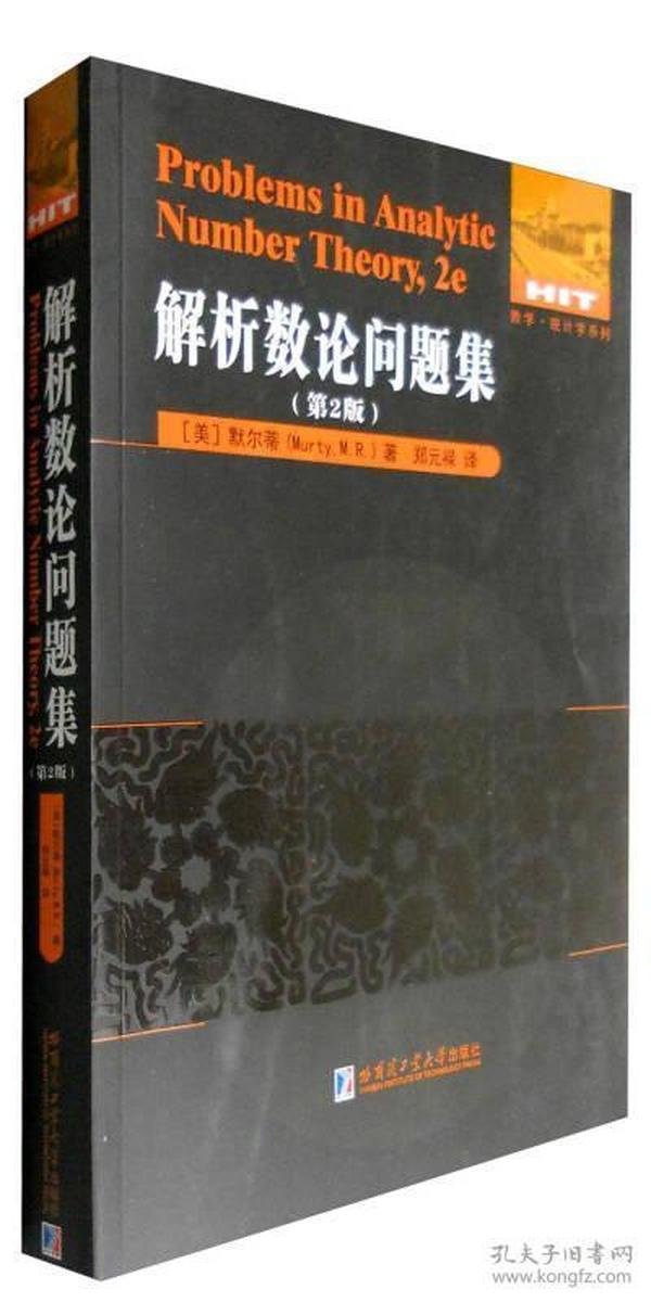 解析数论问题集(第2版)