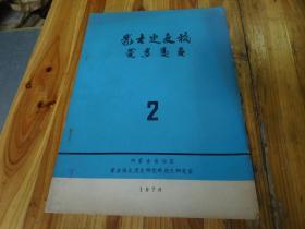 蒙古史文稿(第2期)