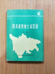 四川省农业土壤区划:草案 附一张 1:3000000 图 和一张4开的分区图