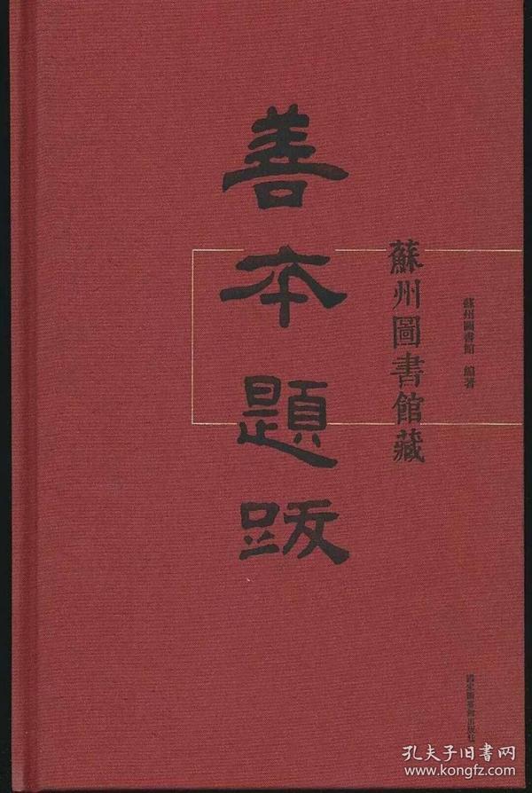苏州图书馆藏善本题跋(苏州图书馆编著·国图社2018年版·16开布面精装·定价380元)