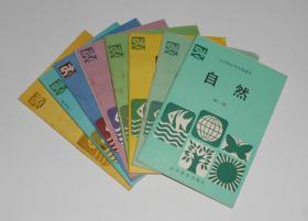五年制小学实验课本自然第1-8册(全彩色) 1990年-1992年
