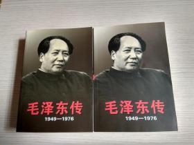毛泽东传1949-1976【全二册】