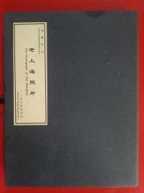 馆藏珍品 《老上海照片》 上海市档案馆制 10张