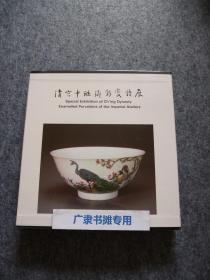 清宮中琺瑯彩瓷特展