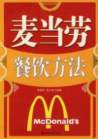 麦当劳餐饮方法