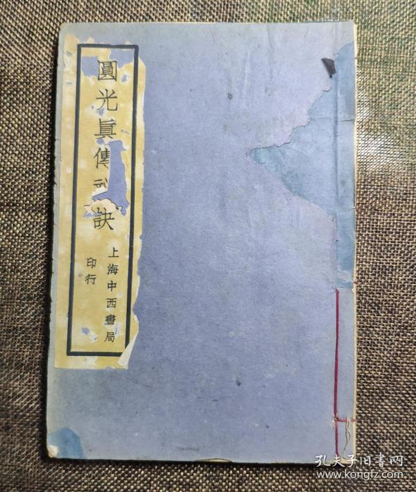 7323民国石印本《圆光术真传秘诀》一厚册全,道教失传秘术,非常罕见,内容难得一窥视!