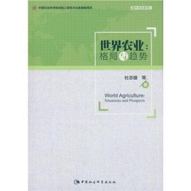 世界农业 格局与趋势