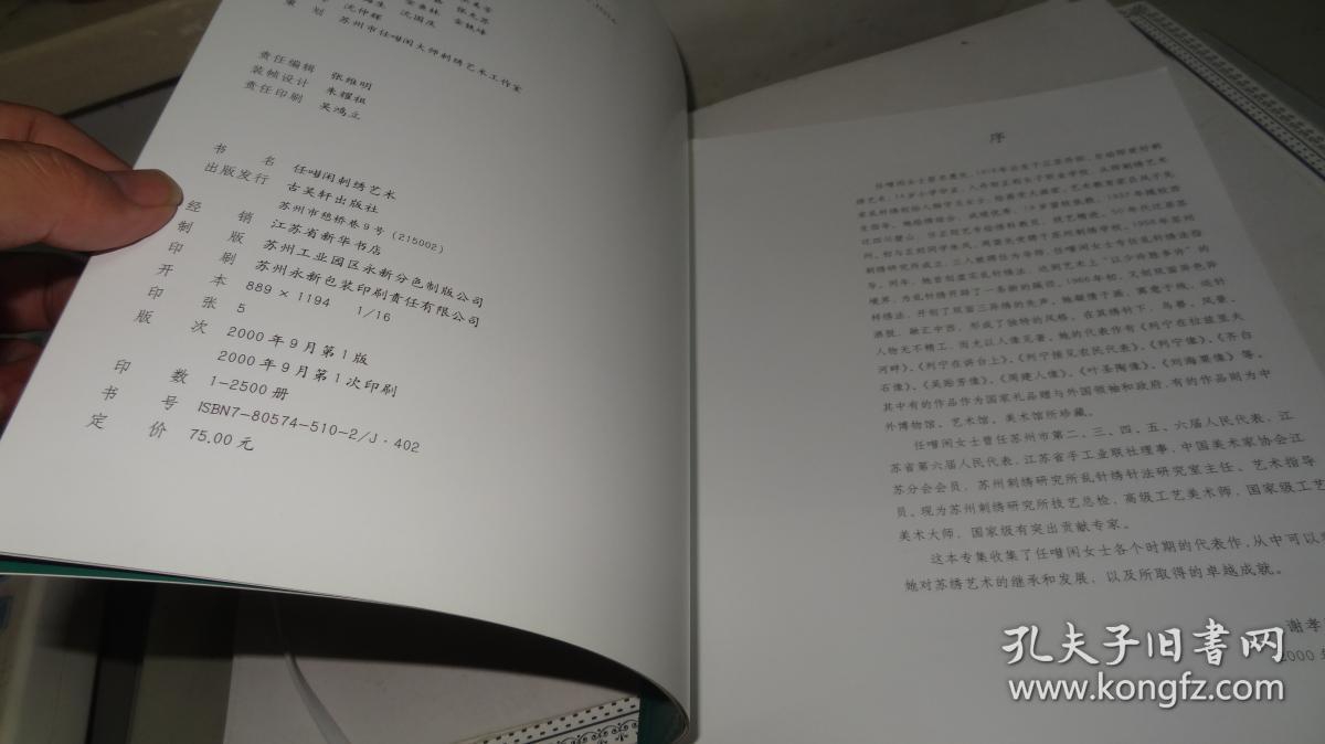 任嘒闲刺绣艺术 作者本人签赠本