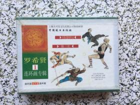 罗希贤连环画专辑(1)全套共四册有外封套