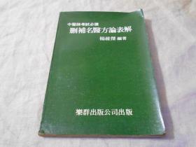 原版旧书《删补名医方论 四诊心法》