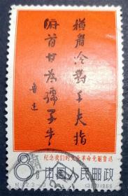纪122鲁迅(3-3)信销上品