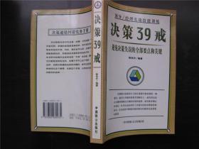 【领导/经理实战技能训练】决策39戒