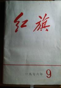 红旗【1976年9期】