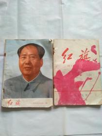 《红旗》杂志(带毛主席像1975年第二期、1977年第四期)