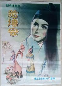 中国经典年画宣传画电影海报大展示-----全开-----《花墙芸》-----虒人荣誉珍藏